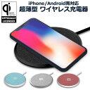 【楽天1位】ワイヤレス充電器 急速 Qi iPhone アンドロイド 5w/7.5w/10w おくだけ充電...