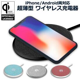 【楽天1位】 40s ワイヤレス充電器 急速 Qi iPhone アンドロイド 5w 7.5w 10w おくだけ充電 充電パッド 薄型 小型 卓上 高級 ファブリック 布素材 iPhone12 iPhone SE iPhone11 Pro Max XS XR iPhoneX iPhone8 Android Xperia Galaxy HUAWEI Qi認証 スマートフォン DTP1