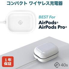 【1年保証】ワイヤレス充電器AirPods充電ケースワイヤレス充電QiAirpodProコンパクト小型Wirelesschargingcase5WQi充電器イヤホンポータブル持ち運びケースカバーエアポッズプロエアーポッズエアポッドECC1