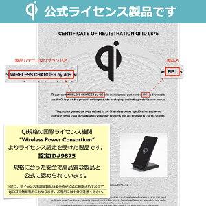 【1年保証付】Qi急速充電器スタンドワイヤレス充電器Qi充電器急速充電対応2コイル無線充電置くだけ充電iPhoneAndroid両対応FIS1