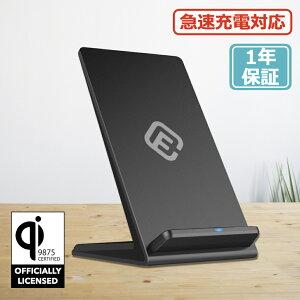 【Qi公式・1年保証】40sワイヤレス充電器スタンドiPhoneQiAndroid急速おくだけ充電スマホワイヤレス充電器iPhone12promaxiPhone11iPhoneSEアンドロイドFIS1