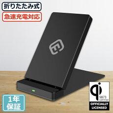 Qi折りたたみ式ワイヤレス充電器FOS1