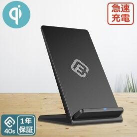 【標準1年保証】ワイヤレス充電器 Qi 急速 10w/5w iPhone Android スタンド おくだけ充電 急速 2コイル 無線充電器 スリム iPhone11 アンドロイド 40s FIS1