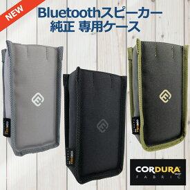 スピーカー ケース 日本製 手作り 職人 専用ケース 純正 持ち運び アウトドア コーデュラ CORDURA Bluetoothスピーカー おしゃれ 撥水 40s HW1 HW1ケース HW2ケース