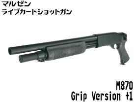マルゼン ライブカートショットガン M870 グリップバージョン プラスワン (4992487287127) ガスショットガン本体 GV PLUSONE +1 エアガン 18歳以上