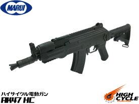 東京マルイ ハイサイクル電動ガン本体 AK47 HC カラシニコフ エアガン 18歳以上 サバゲー 銃