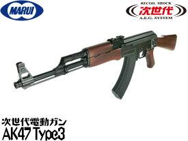 東京マルイ 次世代電動ガン本体 AK47 Type3 (4952839176240) カラシニコフ エアガン 18歳以上 サバゲー 銃 GRBP