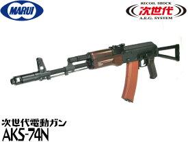 東京マルイ 次世代電動ガン本体 AKS-74N (4952839176066) AKS74N カラシニコフ エアガン 18歳以上 サバゲー 銃