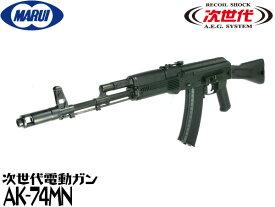 東京マルイ 次世代電動ガン本体 AK74MN (4952839176011) ロシア カラシニコフ スペツナズ エアガン 18歳以上 サバゲー 銃