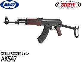 東京マルイ 次世代電動ガン本体 AKS47 Type3 (4952839176271) カラシニコフ ソビエト ロシア エアガン 18歳以上 サバゲー 銃
