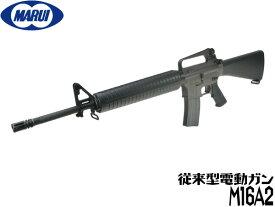 東京マルイ スタンダード電動ガン本体 M16A2 エアガン 18歳以上 サバゲー 銃