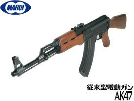 東京マルイ スタンダード電動ガン本体 AK47 (4952839170224) エアガン 18歳以上 サバゲー 銃 カラシニコフ GRBP