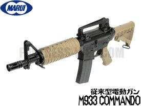 東京マルイ スタンダード電動ガン本体 M933コマンド エアガン 18歳以上 サバゲー 銃