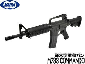 東京マルイ スタンダード電動ガン本体 M733コマンド エアガン 18歳以上 サバゲー 銃