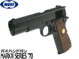 東京マルイ ガスブローバック ガスガン COLT ガバメント シリーズ70 BK(4952839142535)/1911/S70/S'70 ハンドガン ガスブローバックガン本体 エアガン 18歳以上