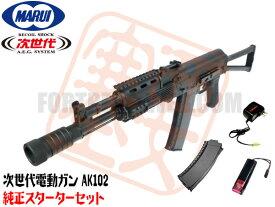 純正スターターセット AK102 東京マルイ 次世代電動ガン (4952839176059) カラシニコフ AK-102 エアガン 18歳以上 サバゲー 銃 初心者 フルセット