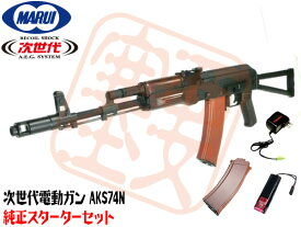 純正スターターセット AKS74N 東京マルイ 次世代電動ガン (4952839176066) AKS-74N カラシニコフ エアガン 18歳以上 サバゲー 銃 初心者 フルセット