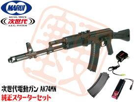 純正スターターセット AK74MN 東京マルイ 次世代電動ガン (4952839176011) ロシア カラシニコフ スペツナズ ソビエト エアガン 18歳以上 サバゲー 銃 初心者 フルセット