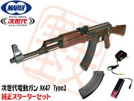 純正スターターセット AK47 Type3 東京マルイ 次世代電動ガン (4952839176240) カラシニコフ ソビエト ロシア エアガン 18歳以上 サバゲー 銃 初心者 フルセット