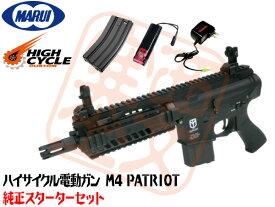 純正スターターセット M4 PATRIOT パトリオット HC ハイサイクル電動ガン 東京マルイ (4952839170996) エアガン 18歳以上 サバゲー 銃 初心者 フルセット