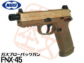 東京マルイ ガスガン FNX-45 TACTICAL (4952839142917) ガスブローバック ハンドガン ガスブローバックガン本体 エアガン 18歳以上 サバゲー 銃