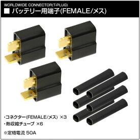 【5と0のつく日限定 ポイントさらに5倍!】LAYLAX・PROMETHEUS (プロメテウス) Tコネクター バッテリー用メス端子 3個セット Max50A ライラクス