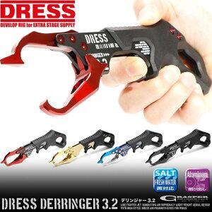 DRESS DRESS デリンジャー3.2 【シャイニングゴールド】 フィッシュグリップ 魚掴み 釣り具 ライラクス 装備品 LAYLAX ドレス
