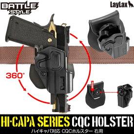 LAYLAX・Battle Style Hi-capa ハイキャパ対応 CQCホルスター 右用 ライラクス (バトルスタイル)