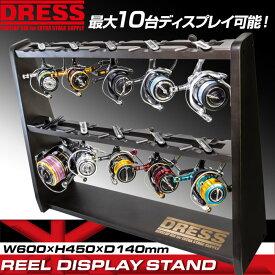 DRESS 木製 リールディスプレイスタンド(組み立て式) ライラクス 装備品 LAYLAX ドレス 釣り