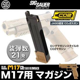 新製品予約 7月頃 SIG AIR Proforce M17 CO2 GBB CO2ガスガン用マガジン