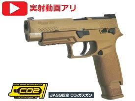 新製品予約 7月頃 SIG AIR Proforce M17 CO2 ブローバック シグ 米陸軍 制式拳銃 P320 エアガン 18歳以上 サバゲー 銃 ガスガン