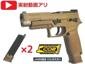 新製品予約 7月頃 SIG AIR Proforce M17 CO2 【スペアマガジン2本セット】ブローバック シグ 米陸軍 制式拳銃 P320 エアガン 18歳以上 サバゲー 銃 ガスガン