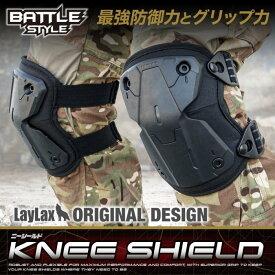 【創業祭セール 9/1〜9/30】LAYLAX・Battle Style (バトルスタイル) ニーシールド ライラクス ニーパッド 装備品