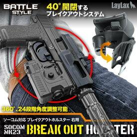 LAYLAX・Battle Style (バトルスタイル) MK23 SOCOM対応 ブレイクアウトホルスター 右用 ライラクス ソーコム マルイ