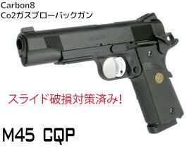 【スライド破損対策済み】Carbon8(カーボネイト) Co2ガスガン M45 CQP (Close Quarter Pistiol) ガスガン ハンドガン (4571392460308) 1911,海兵隊,自動拳銃 エアガン 18歳以上 サバゲー 銃