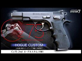 限定品 KSC ハンドガン本体 Cz75 2nd ホーグカスタム HW エアガン 18歳以上 サバゲー 銃
