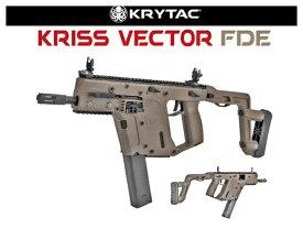 【5と0のつく日限定 ポイントさらに5倍!】KRYTAC 海外製電動ガン本体 KRISS VECTOR(クリスベクター) FDE ライラクス フラットダークアース エアガン 18歳以上 サバゲー 銃