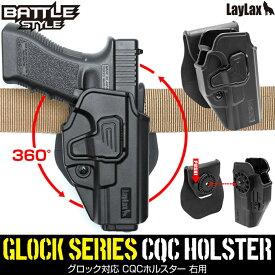 LAYLAX・Battle Style (バトルスタイル) GLOCK グロック対応 CQCホルスター 右用 ライラクス