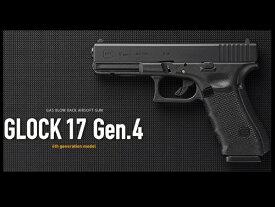 東京マルイ ガスブローバック ガスガン グロック17 Gen.4 GLOCK17 G17 ハンドガン ガスブローバックガン本体 エアガン 18歳以上 サバゲー 銃 GEN4