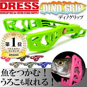 DRESS フィッシュグリップ(魚掴み器) ライムグリーン DINO GRIP(ディノグリップ) ライラクス アウトドア 釣り LAYLAX ドレス