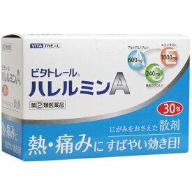 【第(2)類医薬品】ビタトレール ハレルミンA (30包) ACE処方 解熱・鎮痛薬に