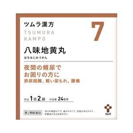 【第2類医薬品】ツムラ漢方 八味地黄丸料 48包 [【2個セット(送料込)】※他の商品と同梱は不可]