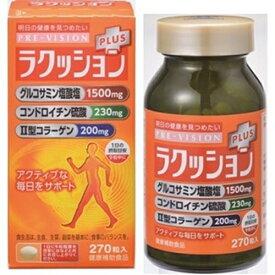 【健食】プレビジョン ラクッションプラス 270粒