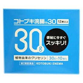 【第2類医薬品】コトブキ浣腸30 30g×10個入り