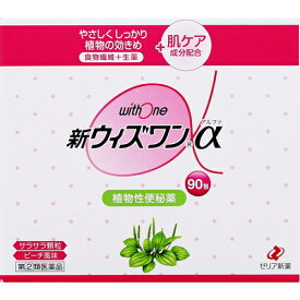 【第(2)類医薬品】新ウィズワンα 90包 [【2個セット(送料込)】※同梱は不可]