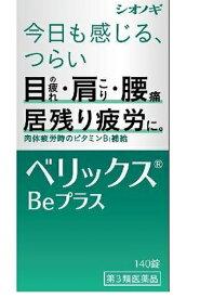 【第3類医薬品】ベリックスBEプラス 140錠 [【2個セット(送料込)】※他の商品と同時購入は不可]