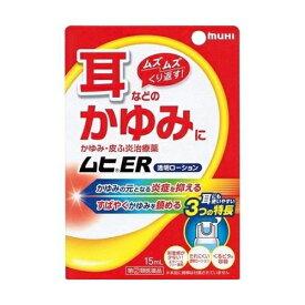 【第(2)類医薬品】ムヒER 15ml