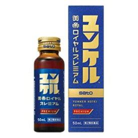 【第2類医薬品】ユンケル黄帝ロイヤルプレミアム 50ml