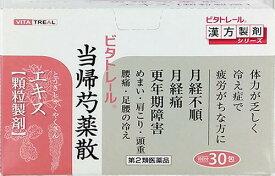 【第2類医薬品】ビタトレール 当帰芍藥散エキス 30包