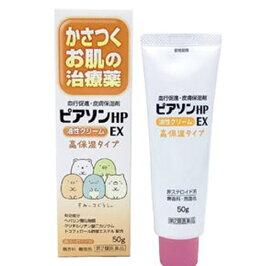 【第2類医薬品】ピアソンHP油性クリームEX 50g